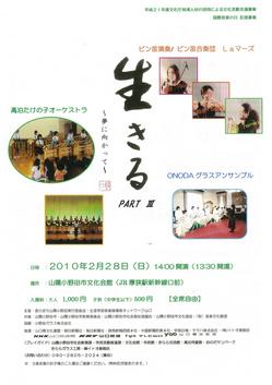 ikiru2010_01.jpg