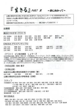 ikiru2010_02.jpg