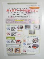 2013032200.jpg