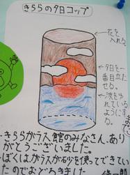 2013motoyama_12.jpg