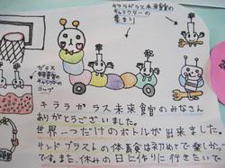 2013motoyama_14.jpg