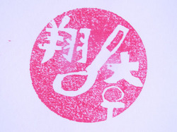 2013_11_10_stamp_13.jpg