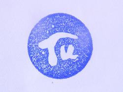 2013_11_10_stamp_19.jpg