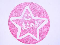 2013_11_10_stamp_21.jpg