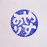 2013_11_24_stamp_27.jpg