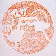 2013_11_24_stamp_38.jpg