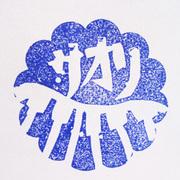 2013_11_24_stamp_44.jpg