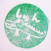 2013_11_24_stamp_45.jpg