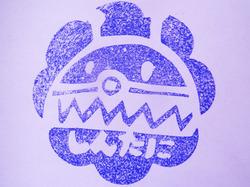 2013_11_2_stamp_27.jpg