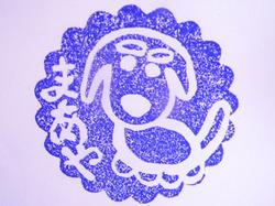 2013_11_2_stamp_28.jpg