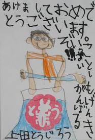 社長賞(上田桐士朗).JPG
