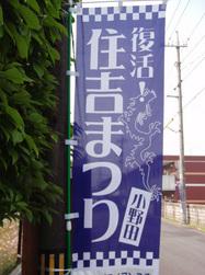 20140522sumiyoshi_06.jpg