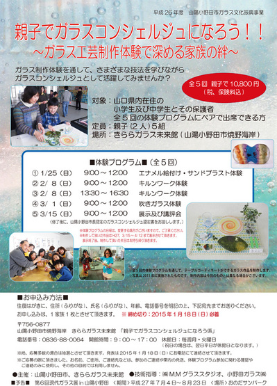 コンシェルジュ募集ポスター2015(A3).jpg