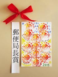 nengajyo-concours2015_10.jpg