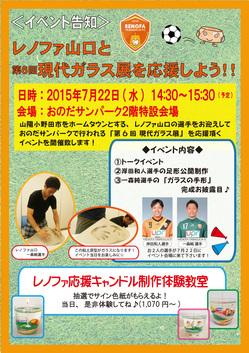 renofa_event2015_1.jpg
