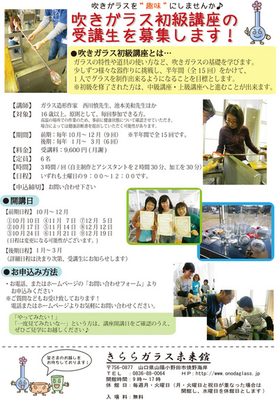 初級講座募集チラシ募集(無期限)(HP).jpg