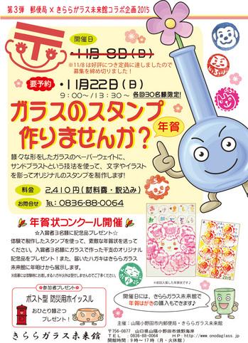 2015チラシ(11-8募集〆切)HP用.jpg