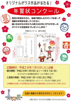 2015〒スタンプ年賀状コンクール応募要項(A4一枚分).jpg