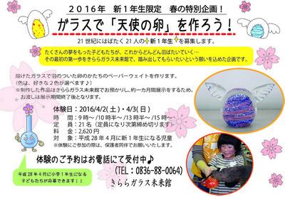 2016天使の卵ポスター(HP).jpg