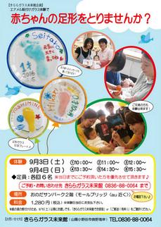 チラシ(9月開催分).jpg