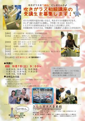 初級講座募集チラシ募集(2017HP).jpg