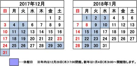 H29年_calendar_newyear(HP).jpg