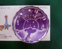 glassstamp18_1111_1.jpg