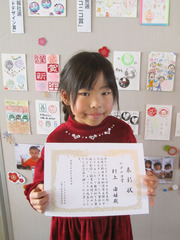 170205_nengajyo_hyousyou07.jpg