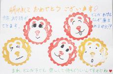 stamp2016bosyu_1.jpg