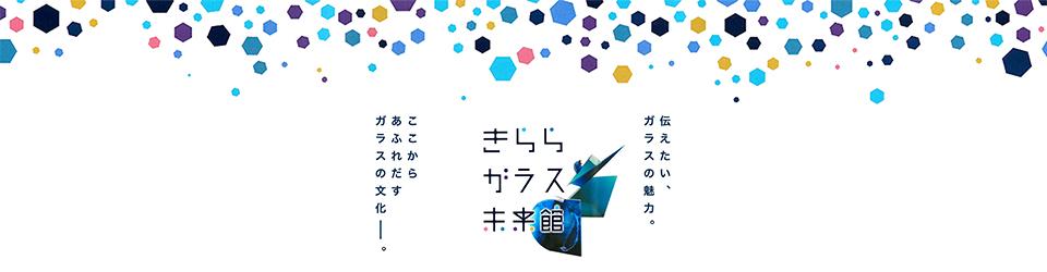 山陽小野田市のきららガラス未来館 スタッフブログ