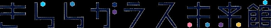 きららガラス未来館 – 現代ガラス作品/吹きガラス体験/生涯学習施設:山陽小野田市